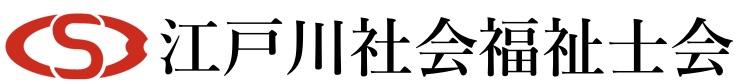 江戸川社会福祉士会