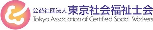 公益社団法人東京社会福祉士会